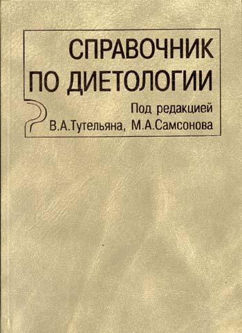 Картотека Блюд Под Редакцеей Самсонова