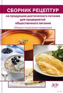 сборник рецептур блюд для питания школьников 1987 скачать