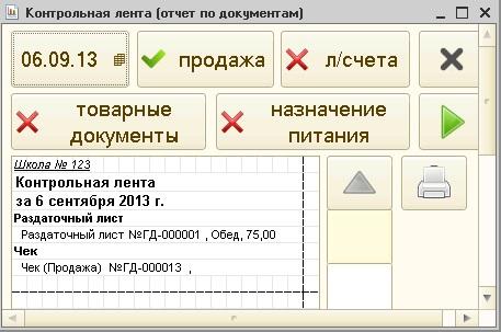 С Питание Контрольная лента отчёт по документам jpg